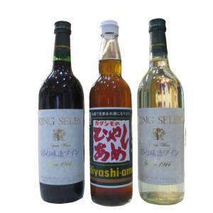 大阪府柏原市カタシモワインフード謹製 キングセルビー 河内醸造ワイン 赤・白と、大阪産名品に認定「ひやしあめ」 計3本セット [あすつく]|sake-nishida