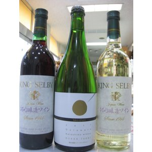 柏原市カタシモワイン キングセルビー 河内醸造ワイン 赤・白と、河内のドンペリ「たこシャン」 計3本セット 化粧箱入[あすつく]|sake-nishida