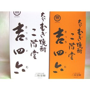 大分麦焼酎 二階堂 吉四六(つぼ入り・びん入り)各720ml 2本セット 【あすつく】|sake-nishida