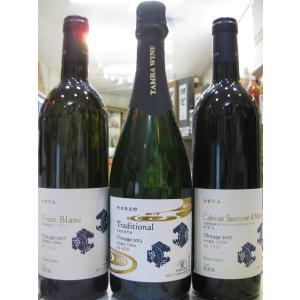京都丹波ワイン カベルネソーヴィニヨンメルロー(赤)2017、ピノブラン(白)2017、トラディショナル(泡)2013 各750ml瓶 3本セット|sake-nishida