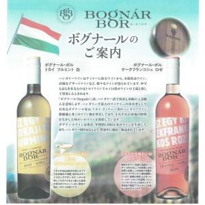 【飲みやすいと人気★ハンガリーワイン】ボグナール トカイ・フルミント白、ケークフランコシュ・ロゼ 各750ml 2本セット 化粧箱入|sake-nishida