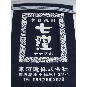 【お酒屋さんの★前掛け】七窪(ななくぼ)、豪放磊落(ごうほうらいらく)で有名な蔵 東酒造 ポケット無し リバーシブル 丈:約75cm×巾:約45cm|sake-nishida