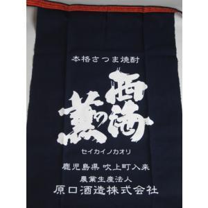 【お酒屋さんの★前掛け】本格さつま焼酎・西海の薫(せいかいのかおり)で有名な蔵 鹿児島・原口酒造 前掛け ポケット無し 丈:約70cm×巾:約45cm|sake-nishida