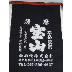 【お酒屋さんの★前掛け!】 芋焼酎・富乃宝山で有名な蔵 西酒造 長帆前掛け ポケット無し 丈:約70cm×巾:約45cm|sake-nishida