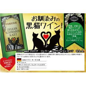黒猫のラベルで有名なモーゼル産 クロスター フロイデ ツェラー シュヴァルツェ・カッツ 750ml ドイツ 白・やや甘口 sake-nishida