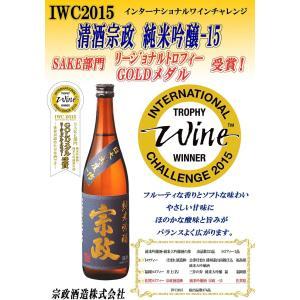 【通常の純米酒に比べて★3〜5倍の甘味があります!】佐賀県・宗政酒造 純米吟醸 宗政(むねまさ)720ml瓶 [日本酒 甘口]あすつく|sake-nishida
