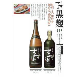 【ケース販売】 大分県:八鹿酒造謹製 本格麦焼酎 銀座のすずめ黒麹 25度 720ml瓶 X 12本|sake-nishida