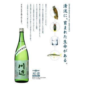【ケース販売】 熊本県:繊月酒造謹製 本格米焼酎 川辺(かわべ) 25度 1800ml瓶 X 6本|sake-nishida