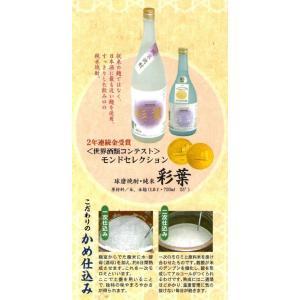 【ケース販売】 熊本県:深野酒造謹製 純米焼酎 彩葉 25度 720ml瓶 X 12本|sake-nishida