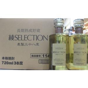 【ケース販売】 宮崎県:雲海酒造謹製 本格麦焼酎 綾セレクション 38度 720ml瓶 X 6本|sake-nishida