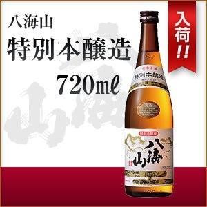 お歳暮 ギフト 日本酒 八海山 特別本醸造 720ml 特別本醸造 新潟県 御歳暮|sake-okadaya
