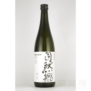 お歳暮 自然郷 SEVEN 純米吟醸 1800ml 日本酒 地酒 ギフト 宅飲み 家飲み|sake-okadaya