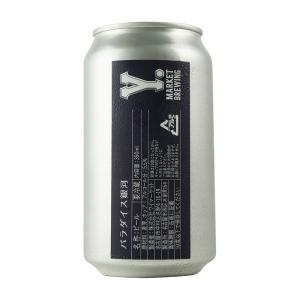 Y.MARKET Paradise Ginga パラダイス銀河 クラフトビール 地ビール ワイマーケット ワイマーケットブルーイング BREWING 缶ビール ビール ギフト 愛知県 名古屋|sake-okadaya|02