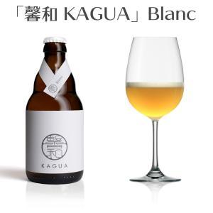 お歳暮 馨和 KAGUA Blanc 330ml 東京 クラフトビール 地ビール カグア かぐあギフト 宅飲み 家飲み|sake-okadaya