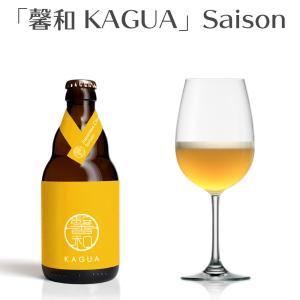 お歳暮 馨和 KAGUA  Saison 330ml セッション  東京 クラフトビール 地ビール カグア かぐあギフト 宅飲み 家飲み|sake-okadaya