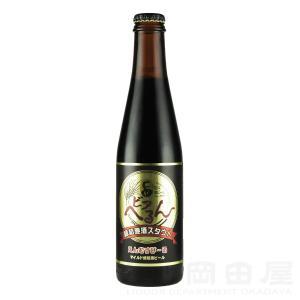 お歳暮 ギフト ビアへるん 縁結麦酒スタウト300ml クラフトビール  御歳暮|sake-okadaya