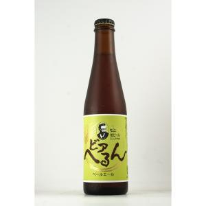 お歳暮 ビアへるん アメリカンペールエール 300ml クラフトビール ギフト 宅飲み 家飲み sake-okadaya