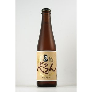 お歳暮 ギフト ビアへるん ピルスナー 300ml クラフトビール  御歳暮|sake-okadaya