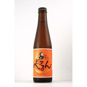 お歳暮 ギフト ビアへるん ヴァイツェン 300ml クラフトビール  御歳暮|sake-okadaya