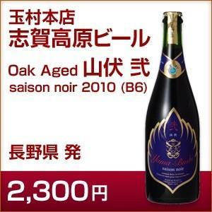 お歳暮 ギフト 志賀高原ビール Oak Aged 山伏 弐 / saison noir 2010 (B6)  750ml クラフトビール  御歳暮|sake-okadaya