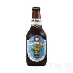 お歳暮 ギフト Real Ginger Ale リアルジンジャー・エール  常陸野ネストビール クラフトビール  御歳暮|sake-okadaya