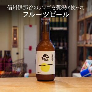 お歳暮 ギフト 南信州ビール アップルホップ 330ml クラフトビール 御歳暮|sake-okadaya