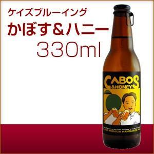 お歳暮 ギフト かぼす&ハニー 330ml 大分名産のかぼすとはちみつを使用したフルーツエール  ケイズブルーイング クラフトビール 御歳暮 sake-okadaya