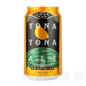 お歳暮 ギフト よなよなエール 350ml 長野県 ヤッホーブルーイング エールビール クラフトビール 地ビール ビール ギフト 御歳暮|sake-okadaya