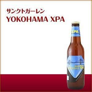 お歳暮 ギフト YOKOHAMA XPA ヨコハマ・エクストラ・ペールエール  サンクトガーレン 神奈川県  クラフトビール 御歳暮|sake-okadaya