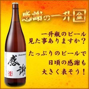 お歳暮 ギフト 感謝の一升 感謝の一生  <金>1800ml サンクトガーレン 神奈川県  クラフトビール 地ビール 御歳暮|sake-okadaya