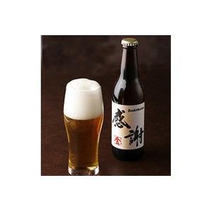 お歳暮 感謝の生<金>330ml サンクトガーレン 神奈川県 クラフトビール 地ビールギフト 宅飲み 家飲み|sake-okadaya
