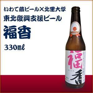 お歳暮 ギフト いわて蔵ビール福香 330ml 東北復興支援ビール 岩手県  クラフトビール  御歳暮 sake-okadaya