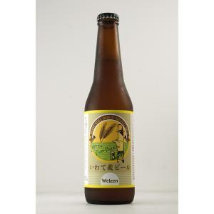 お歳暮 いわて蔵ビール ヴァイツェン330ml 岩手県 クラフトビール(地ビール)  クラフトビール ギフト 宅飲み 家飲み|sake-okadaya