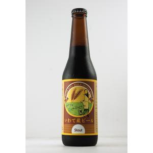 お歳暮 いわて蔵ビール  スタウト 330ml 岩手県 クラフトビール(地ビール)  クラフトビール ギフト 宅飲み 家飲み|sake-okadaya