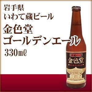 お歳暮 ギフト いわて蔵ビール 金色堂ゴールデンエール 330ml 岩手県 クラフトビール(地ビール)  クラフトビール 御歳暮 sake-okadaya