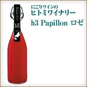 お歳暮 ギフト h3 Papillon パピヨン ロゼ 720ml   御歳暮|sake-okadaya