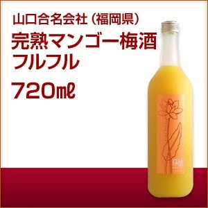 お歳暮 ギフト 完熟マンゴー梅酒 フルフル(1.8L)  御歳暮|sake-okadaya