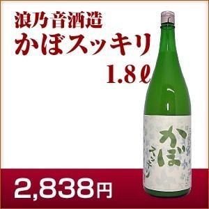 お歳暮 ギフト 日本酒 かぼスッキリ 日本酒ベースのかぼすリキュール 7度 1.8L 浪乃音酒造 御歳暮|sake-okadaya