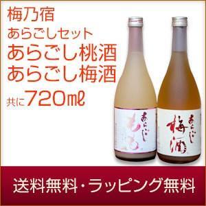 お歳暮 ギフト 日本酒 梅乃宿 あらごしもも × 梅酒 飲み比べセット 720ml 各1本 リキュール 地酒 飲み比べ 詰め合わせ ギフトセット ギフト 御歳暮|sake-okadaya