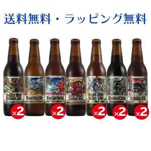 お歳暮 ベアードブルーイング 飲み比べセット 12本セット クラフトビール 地ビール 詰め合わせ セット 飲み比べ ビールギフト 宅飲み 家飲み|sake-okadaya