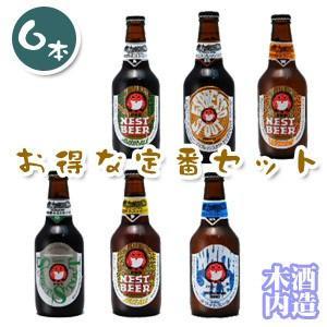 お歳暮 ギフト 常陸野ネストビール 6本 飲み比べセット クラフトビール  地ビール 詰め合わせ  ギフトセット 飲み比べ ビール ギフト 御歳暮|sake-okadaya