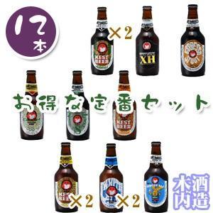 お歳暮 ギフト 常陸野ネストビール 12本 飲み比べセット クラフトビール  地ビール 詰め合わせ  ギフトセット 飲み比べ ビール ギフト 御歳暮|sake-okadaya
