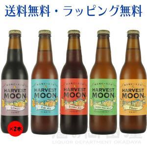 お歳暮 ハーヴェストムーン クラフトビール 6本 飲み比べセット 地ビール 飲み比べセット 詰め合わせ セット 飲み比べ ビールギフト 宅飲み 家飲み|sake-okadaya
