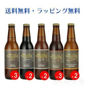 お歳暮 ハーヴェストムーン クラフトビール12本 飲み比べセット 地ビール 飲み比べセット 詰め合わせ セット 飲み比べ ビールギフト 宅飲み 家飲み|sake-okadaya