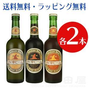 湘南ビール 6本 飲み比べセット ピルスナー ×2 シュバルツ ×2 アルト ×2 クラフトビール 地ビール 詰め合わせ  ギフトセット 飲み比べ ビール ギフト|sake-okadaya