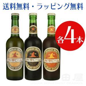 湘南ビール 12本 飲み比べセット ピルスナー ×4 シュバルツ ×4 アルト ×4 クラフトビール 地ビール 詰め合わせ  ギフトセット 飲み比べ ビール ギフト|sake-okadaya
