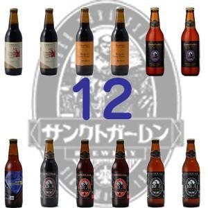 お歳暮 サンクトガーレン 12本 飲み比べセット クラフトビール 地ビール 詰め合わせ セット 飲み比べ ビールギフト 宅飲み 家飲み|sake-okadaya