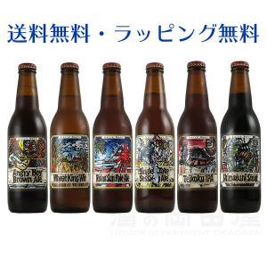 お歳暮 ベアードブルーイング 飲み比べセット 6本セット クラフトビール 地ビール 詰め合わせ セット 飲み比べ ビールギフト 宅飲み 家飲み|sake-okadaya