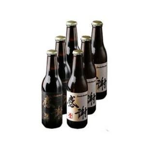 お歳暮 サンクトガーレン 感謝ビール 飲み比べセット 感謝の金 ×3本 感謝の黒 ×3本 クラフトビール 地ビール 詰め合わせ セット 飲み比べ ビール ギフト|sake-okadaya
