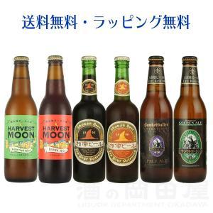 お歳暮 ギフト 関東のクラフトビールメーカー 6本 飲み比べセット クラフトビール  地ビール 詰め合わせ  ギフトセット 飲み比べ ビール ギフト 御歳暮|sake-okadaya